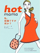 hotmama2.jpg
