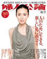 本気を出した「婦人公論」、杉良太郎のインタビュー記事に号泣