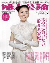「私の病気は被曝のせいかも」、脚本家・北川悦吏子が「婦人公論」で衝撃発言