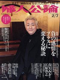 hujinkouron120207.jpg