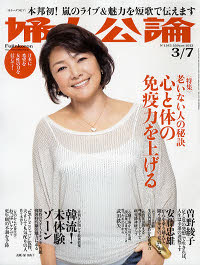 hujinkouron2012307.jpg
