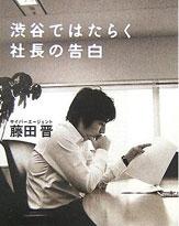hujitasusumu01.jpg