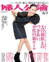 「婦人公論」ですっかり新妻気分の木村佳乃が子づくりについて語る!?