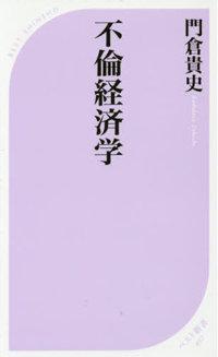 hurinkeizaigaku-book.jpg