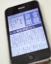 どうして、iPhoneだと産経新聞が無料で読めるんですか?
