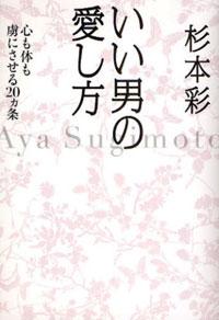 iiotokonoaishikata.jpg