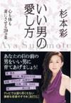 iiotokonoaishikata01.jpg