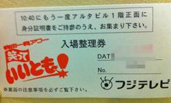 iitomo-tiket.jpg