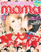 仏恥義理(ぶっちぎり)にしまむら羅舞(ラブ)な 「I LOVE mama」9月号