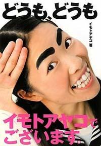 imotoayako.jpg