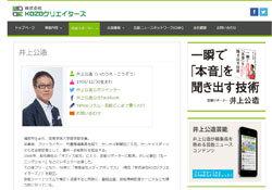 inouekozo11.jpg