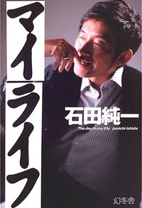 ishidazyunichi_mykife.jpg