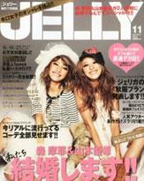 今月の「JELLY」は結婚発表の森摩耶&山本優希より、ISSAを見るべき!