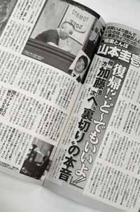 jisin-yamamoto0113.jpg