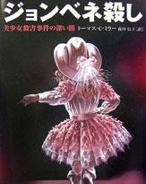 米美少女コンテスト、3歳の女児に娼婦の格好をさせた母親に非難集中!