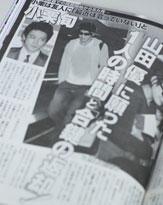 小泉今日子、吉野公佳、BONNIE PINK......ジャニタレは年上がお好き!?