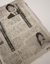 織田裕二がひた隠しにする、「25ans」編集者の妻と謎のマンション