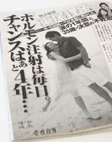 「不妊治療始めます」、東尾理子が告白せざるを得ない
