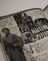 とうとう福山の乳首まで! 女性週刊誌が『龍馬伝』を追う理由とは......