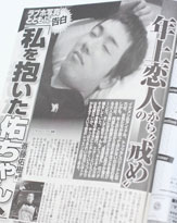 告白者も怪しい? 「女性セブン」の斎藤佑樹のスキャンダル記事