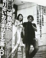 「フライデー」されたTOKIO・城島茂、カッコいい姿は「仕込み」だから?
