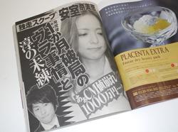 TOSHIが「女性自身」で、月2,000万円をHOHに取られていたことを告白flower-shop-24-hours-a-day