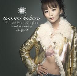 kahara_2005.jpg