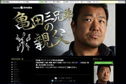 kamedaoyaji.jpg