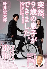 kanai_coverobi.jpg