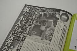 kanbayashi20120724.jpg