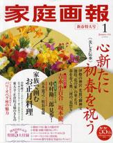 鈴木京香さえただの飾り! 「家庭画報」は良家ソサエティーの教科書