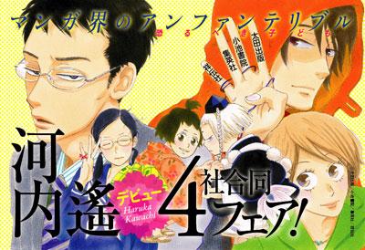 kawachi_pop.jpg