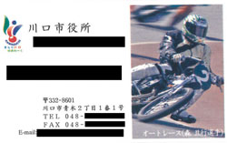 kawaguchisiyakushomeisi.jpg