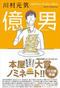 kawamuragenki_book.jpg