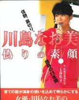 kawashimanaomiituwari01.jpg