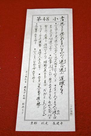 kentyouji10.jpg