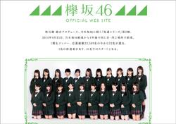 keyakizaka46_ryusyutu.jpg