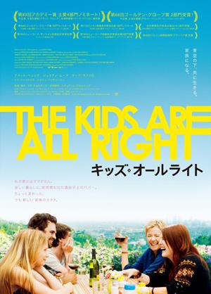 kids-poster.jpg