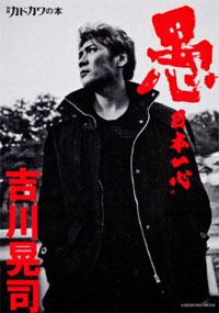 kikkawakouji02.jpg