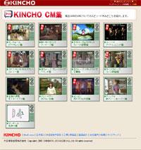 kincho-cm.jpg