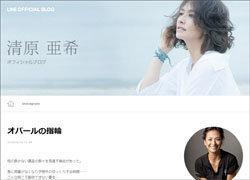 kiyoharaaki_line.jpg