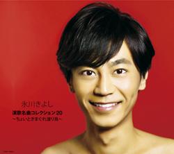 kiyosi201412111.jpg