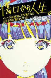 kizugushikarajinsei0327cw.jpg
