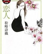 少女マンガ風の展開とねっちりした性描写で女性にも読みやすい『恋人』