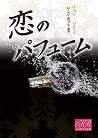 koinoperfume.jpg