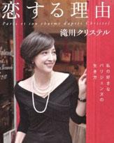 日本女性に容赦ない! 滝川クリステルがパリジェンヌの生き方本を出版