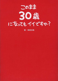 konomama30.jpg