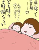 幼稚園入園まで1カ月弱! 娘の睡眠パターンを変えたいのに……