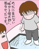ダメダメな息子まーに、唯一負けた東京タワーでの出来事