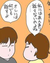 夏休み明けの急展開! 息子まーが福岡に帰ることになりました